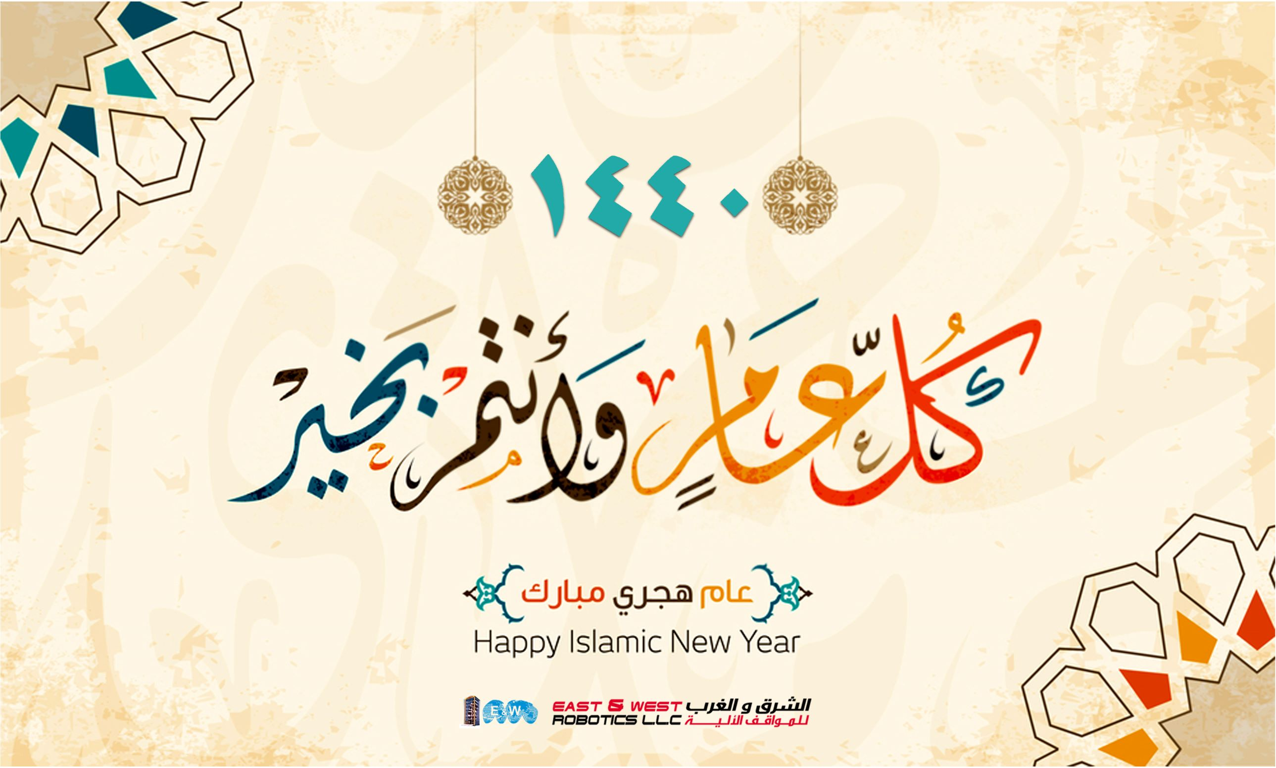 happy islamic new year al marwan group extends its best wishes to the ruler people and residents of the uae on the occasion of the islamic new year